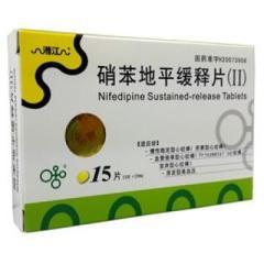 硝苯地平缓释片(Ⅱ)(湘江)