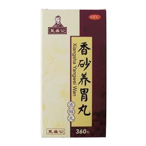 香砂养胃丸(复盛公)