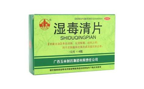 湿毒清片(玉林)主图