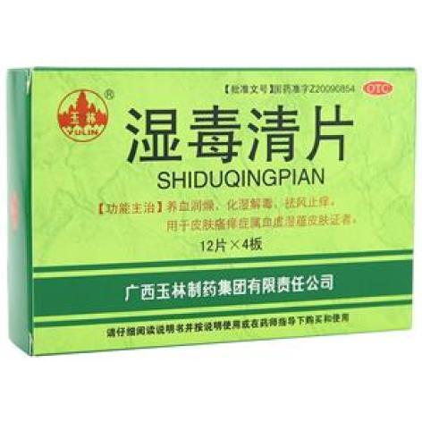 湿毒清片(玉林)包装主图