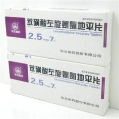 苯磺酸左旋氨氯地平片()