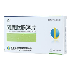 胸腺肽肠溶片(迪尔舒)