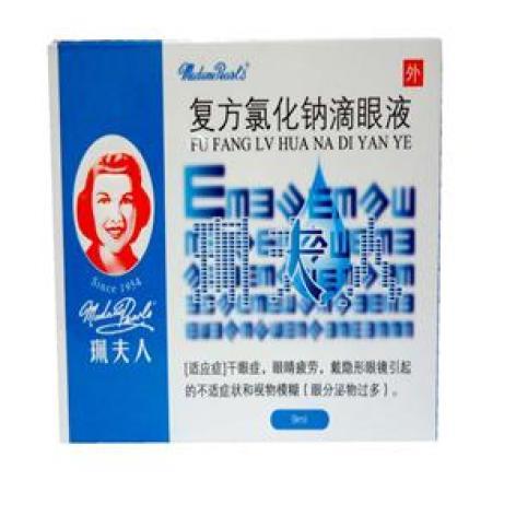 复方氯化钠滴眼液(珮夫人)包装主图