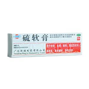 硫软膏(恒健)