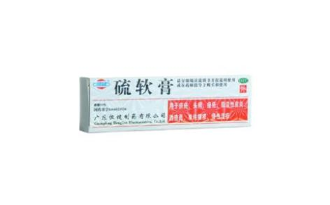 硫软膏(恒健)主图