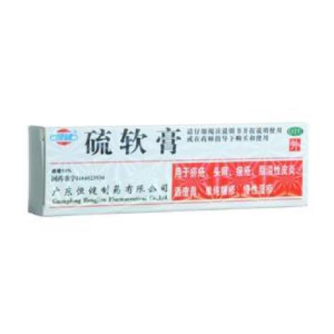 硫软膏(恒健)包装主图