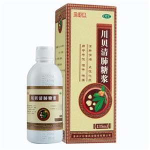 川贝清肺糖浆(片仔癀)