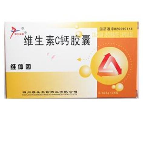 维生素C钙胶囊(维体因)包装主图