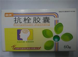 抗栓胶囊(星宝)