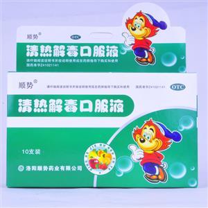 清热解毒口服液()