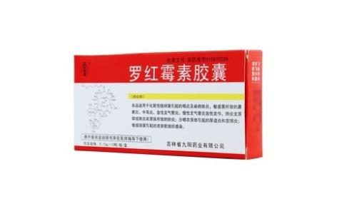 罗红霉素胶囊(九阳)主图
