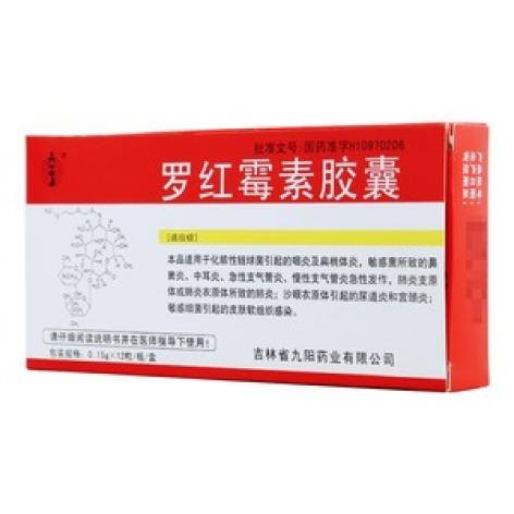 罗红霉素胶囊(九阳)包装主图