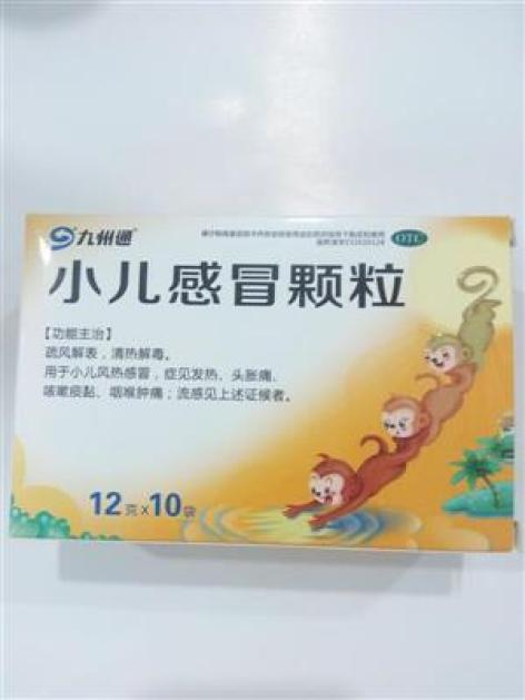 小儿感冒颗粒(九州通)包装主图