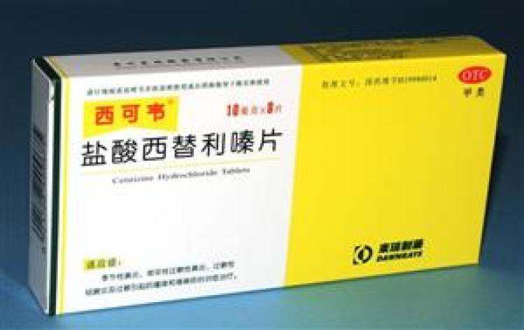 盐酸西替利嗪片(西可韦)包装主图