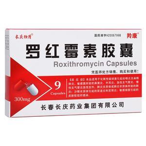 罗红霉素胶囊(志邦)