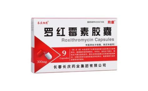 罗红霉素胶囊(志邦)主图