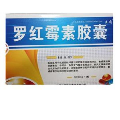 罗红霉素胶囊(志邦)包装主图