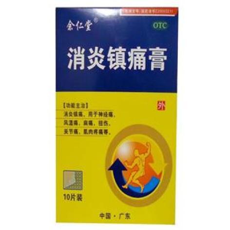消炎镇痛膏(余仁堂)包装主图