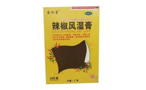 辣椒风湿膏(粤威)主图