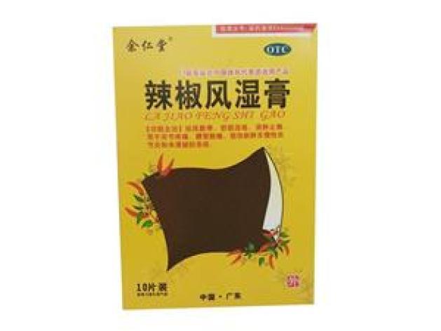 辣椒风湿膏(粤威)包装主图