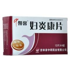 妇炎康片(妍馨)