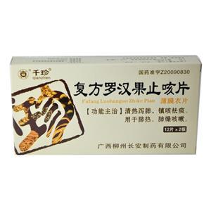 复方罗汉果止咳片(千珍)