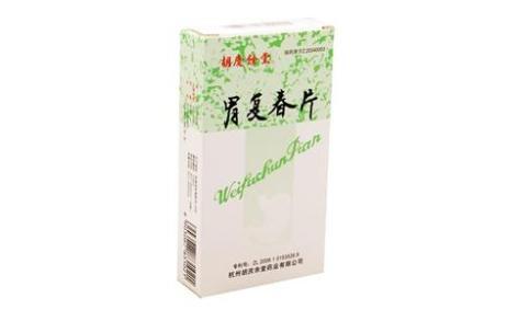 胃复春片(胡庆余堂)主图