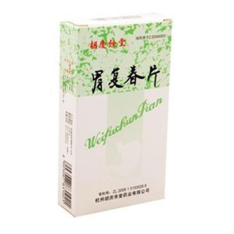 胃复春片(胡庆余堂)包装主图