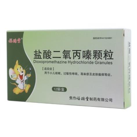 盐酸二氧丙嗪颗粒(福瑞堂)包装主图