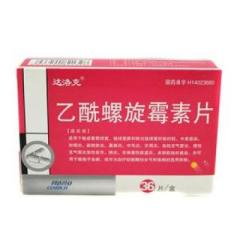 乙酰螺旋霉素片(达洛克)