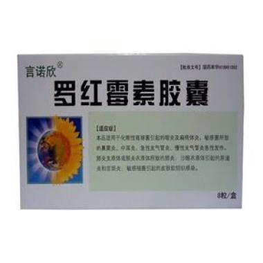 罗红霉素胶囊(言诺欣)