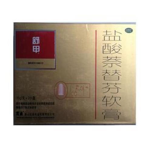 盐酸萘替芬软膏(芳迪)包装主图