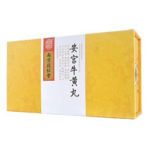 安宮牛黃丸(南京同仁堂)包裝主圖