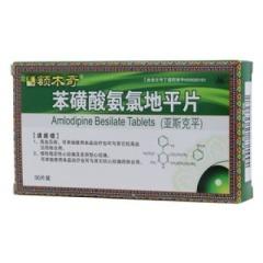 苯磺酸氨氯地平片(亚斯克平)