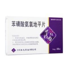 苯磺酸氨氯地平片(圣元)