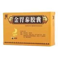 金胃泰膠囊(老方)