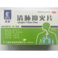清肺抑火片(龙发)