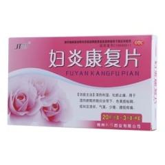 妇炎康复片(翼康)