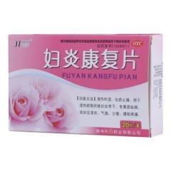 妇炎康复片(汉宝)