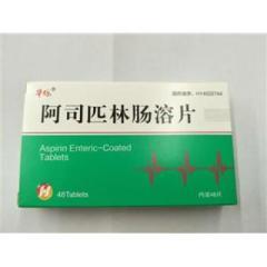 阿司匹林肠溶片(君福安)