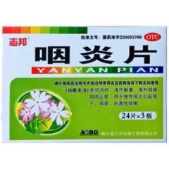 咽炎片(志邦)