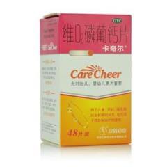 维D2磷葡钙片(卡奇尔)