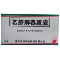 乙肝解毒胶囊()