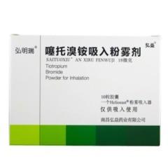 噻托溴铵吸入粉雾剂(弘明瑞)