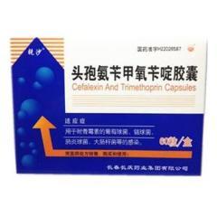 头孢氨苄甲氧苄啶胶囊(锐沙)
