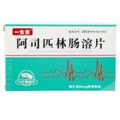 阿司匹林肠溶片(一生安)