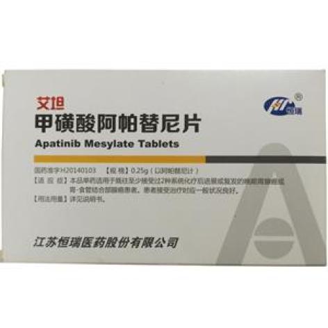 甲磺酸阿帕替尼片(艾坦)包装主图