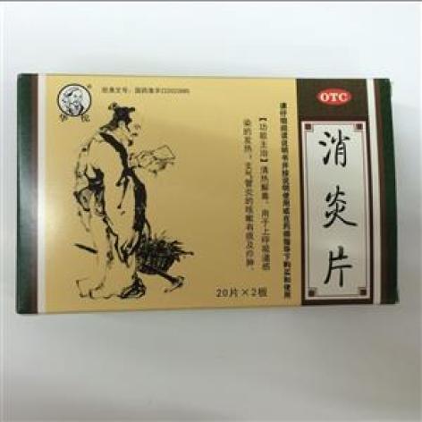 消炎片(平康)包装主图