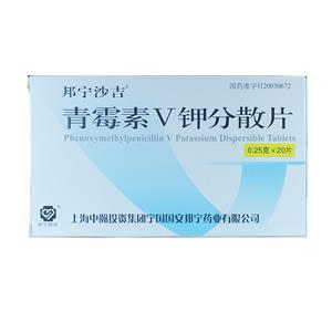 青霉素V钾分散片(邦宁沙吉)