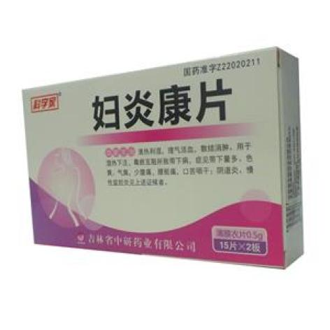 妇炎康片(科学家)包装主图